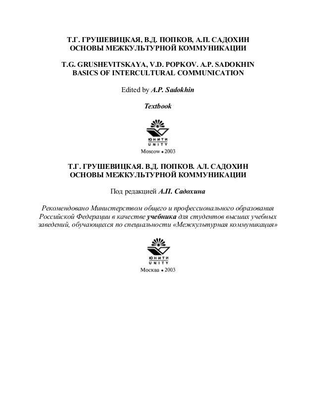 Т.Г. ГРУШЕВИЦКАЯ, В.Д. ПОПКОВ, А.П. САДОХИН         ОСНОВЫ МЕЖКУЛЬТУРНОЙ КОММУНИКАЦИИ      T.G. GRUSHEVITSKAYA, V.D. POPKO...
