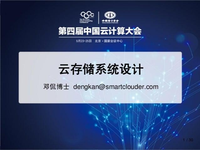云存储系统设计邓侃博士 dengkan@smartclouder.com1 / 30