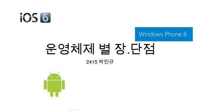 운영체제 별 장.단점2415 박인규