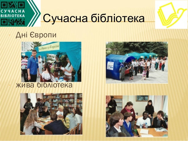 - Дні Європи- жива бібліотекаСучасна бібліотека