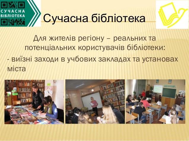 Для жителів регіону – реальних тапотенціальних користувачів бібліотеки:- виїзні заходи в учбових закладах та установахміст...