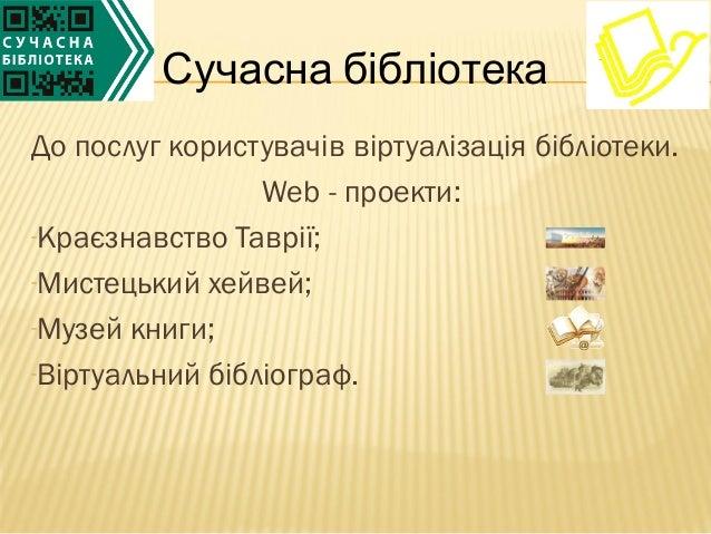 До послуг користувачів віртуалізація бібліотеки.Web - проекти:-Краєзнавство Таврії;-Мистецький хейвей;-Музей книги;-Віртуа...