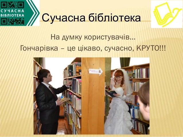 На думку користувачів…Гончарівка – це цікаво, сучасно, КРУТО!!!Сучасна бібліотека