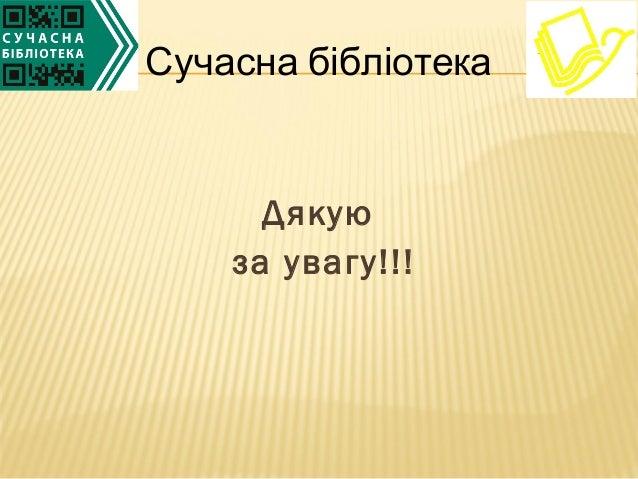 Дякуюза увагу!!!Сучасна бібліотека