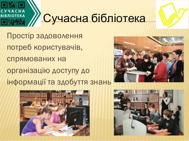 Простір задоволенняпотреб користувачів,спрямованих наорганізацію доступу доінформації та здобуття знаньСучасна бібліотека