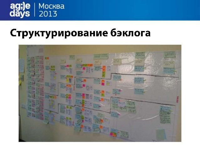Мертвая зона - Как визуализировать поток требований в распределенном проекте