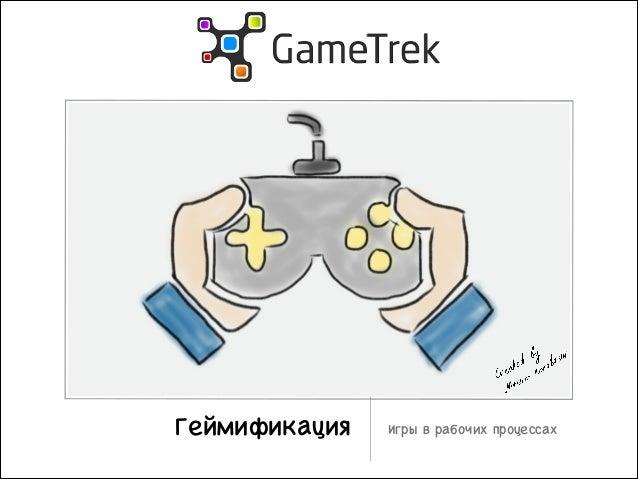 Геймификация Игры в рабочих процессах
