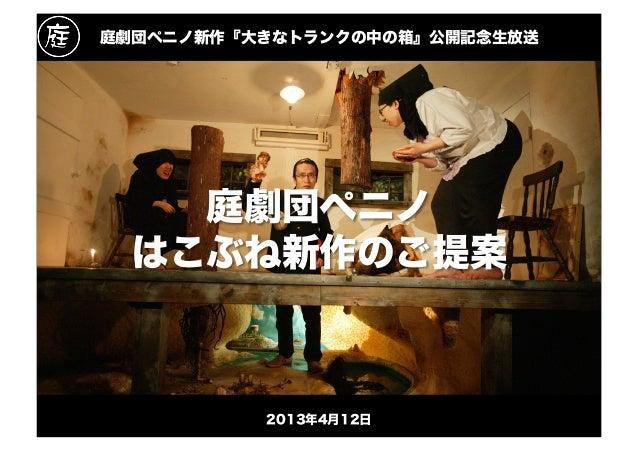 庭劇団ペニノ新作『大きなトランクの中の箱』公開記念生放送庭劇団ペニノはこぶね新作のご提案2013年4月12日