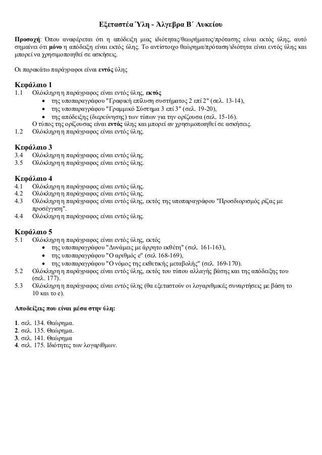 Εξεταστέα Ύλη - Άλγεβρα Β΄ Λυκείου Προσοχή: Όπου αναφέρεται ότι η απόδειξη μιας ιδιότητας/θεωρήματος/πρότασης είναι εκτός ...