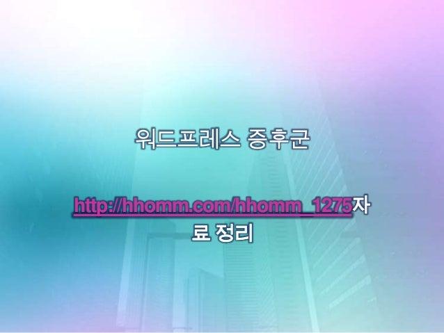 워드프레스 증후군http://hhomm.com/hhomm_1275자료 정리
