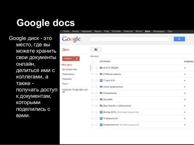 Инструкция по совместной работе в презентации google