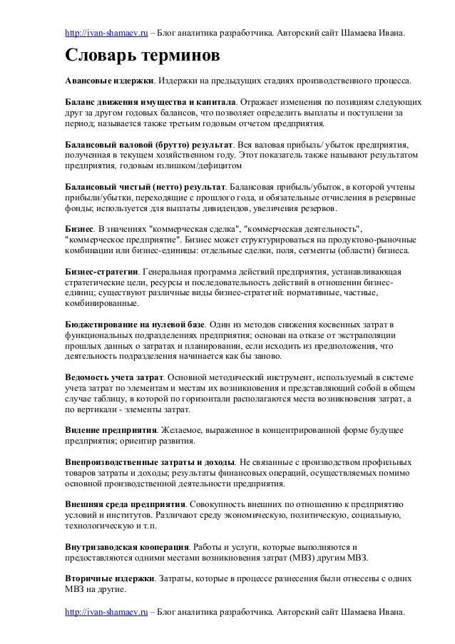 http://ivan-shamaev.ru – Блог аналитика разработчика. Авторский сайт Шамаева Ивана.Словарь терминовАвансовые издержки. Изд...