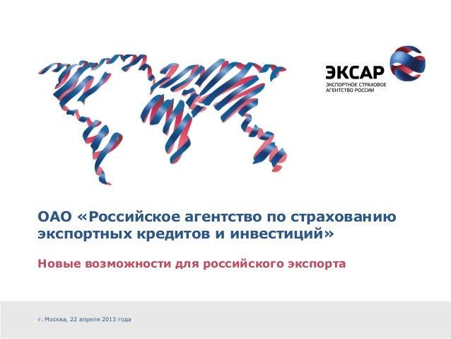 Cовместный семинар ЭКСАР и NEXI для экспортеров.