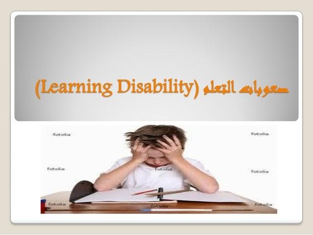 التعلمصعوبات(Learning Disability)