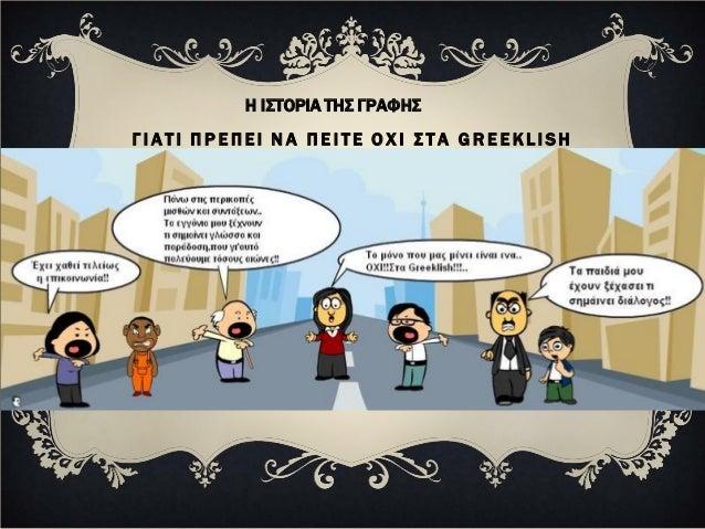 ΓΙΑΤΙ ΠΡΕΠΕΙ ΝΑ ΠΕΙΤΕ ΟΧΙ ΣΤΑ GREEKLISHΠλην ελαχίστων εξαιρέσεων σήμερα, οι ελληνικοί χαρακτήρες υποστηρίζονται θαυμάσια σ...