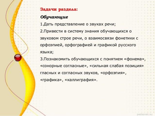 sochinenie-o-fonetika-5-klass-dovrachebnaya-meditsinskaya-pomosh