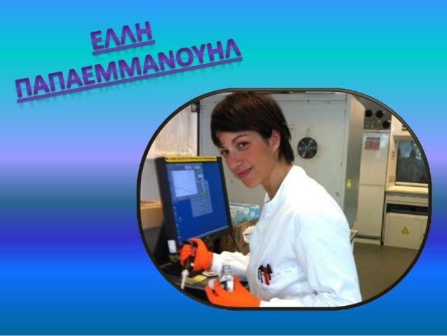 Η Έλλθ Παπαεμμανουιλ είναι γενετίςτρια-βιολόγοσπου βρίςκεται πίςω από τθν ανακάλυψθ τθσ ςχζςθσενόσ γονιδίου με τον καρκίνο...