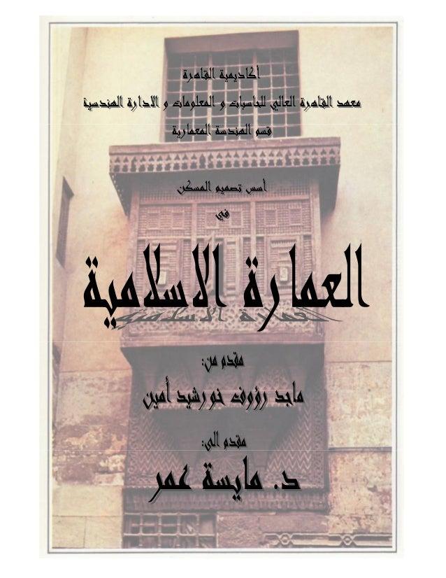 كتاب الدبلوماسية المعاصرة pdf