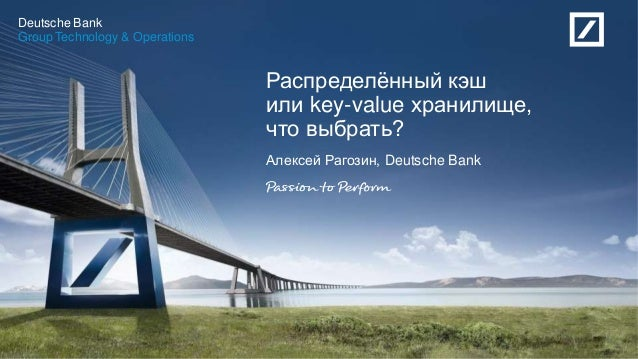 Russia Development CentreDeutsche BankDeutsche BankGroup Technology & OperationsРаспределённый кэшили key-value хранилище,...