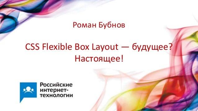 CSS Flexible Box Layout — будущее?Настоящее!Роман Бубнов