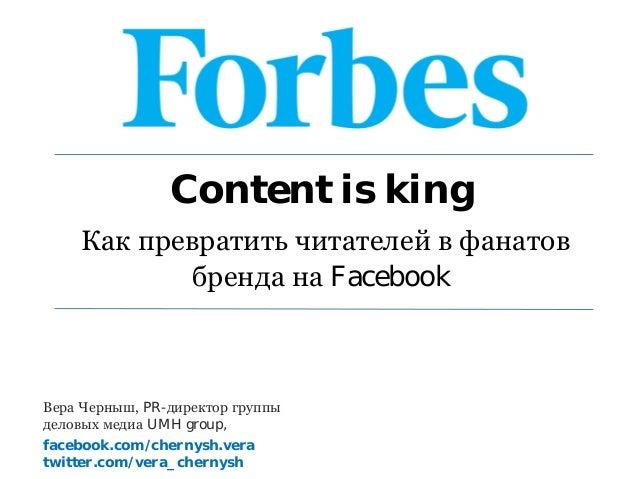 Content is kingКак превратить читателей в фанатовбренда на FacebookВера Черныш, PR-директор группыделовых медиа UMH group,...