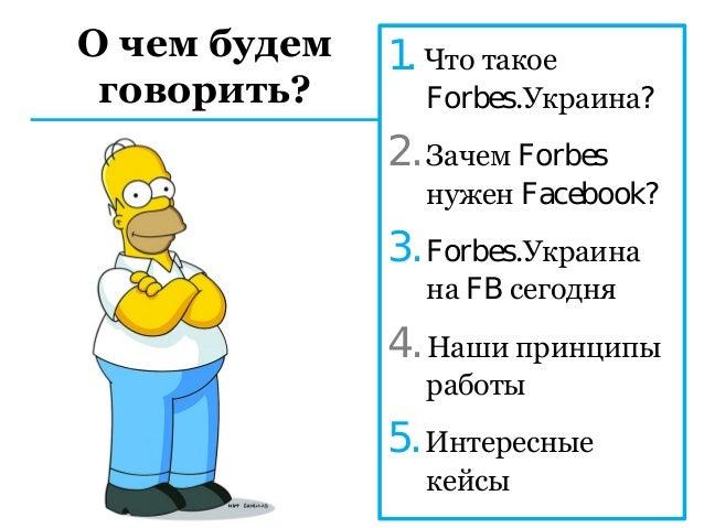 СММ-стратегия Forbes-Украина, iForum Slide 2