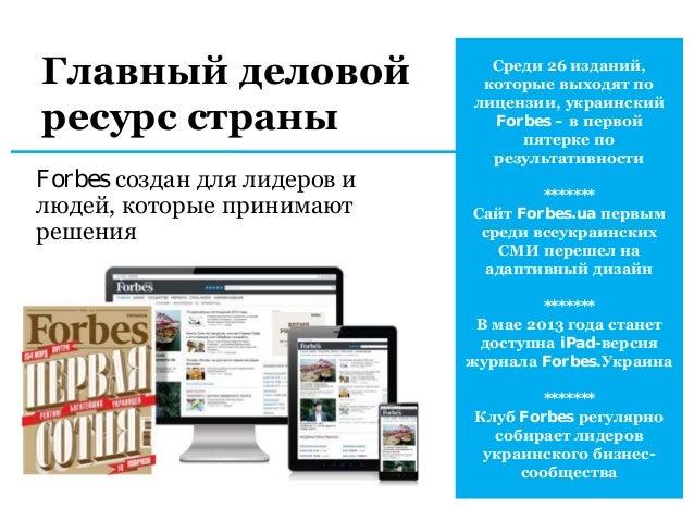 СММ-стратегия Forbes-Украина, iForum Slide 3