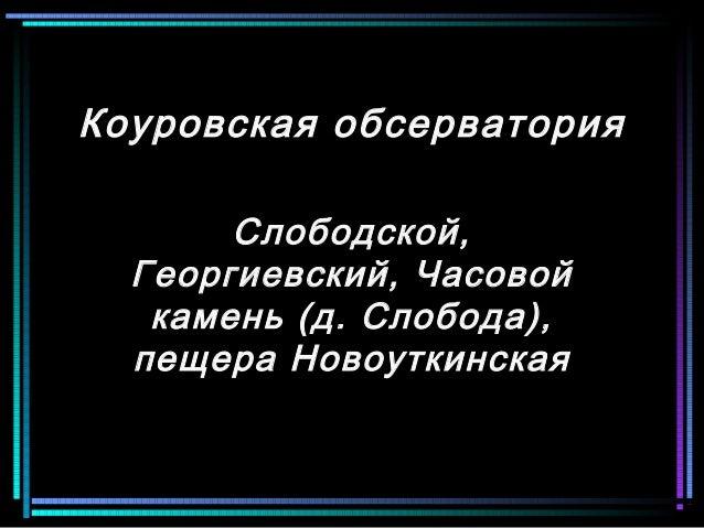 Единственная на Урале астрономическая обсерватория находится в Свердловской областиблиз станции Коуровка, недалеко от бере...