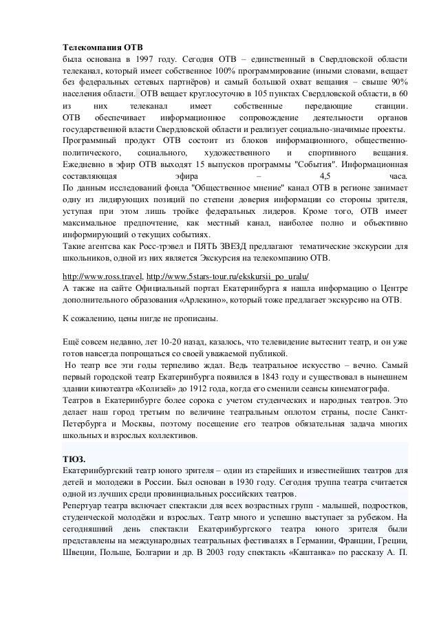 Телекомпания ОТВбыла основана в 1997 году. Сегодня ОТВ – единственный в Свердловской областителеканал, который имеет собст...