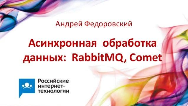 Асинхронная обработкаданных: RabbitMQ, CometАндрей Федоровский