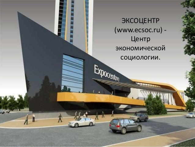 ЭКСОЦЕНТР(www.ecsoc.ru) -Центрэкономическойсоциологии.