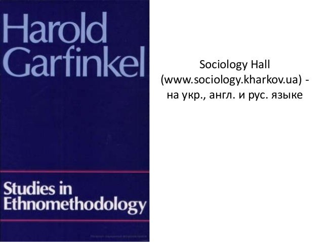 Sociology Hall(www.sociology.kharkov.ua) -на укр., англ. и рус. языке
