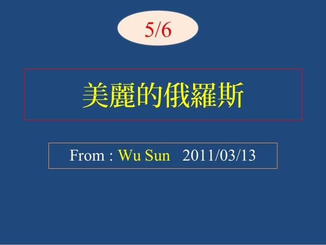 美麗的俄羅斯From : Wu Sun 2011/03/135/6
