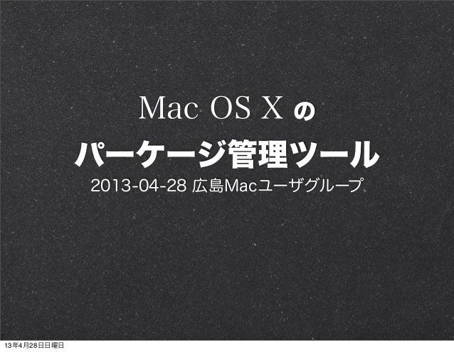 Mac OS X のパーケージ管理ツール2013-04-28 広島Macユーザグループ13年4月28日日曜日