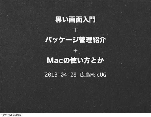 黒い画面入門+パッケージ管理紹介+Macの使い方とか2013-04-28 広島MacUG13年4月28日日曜日