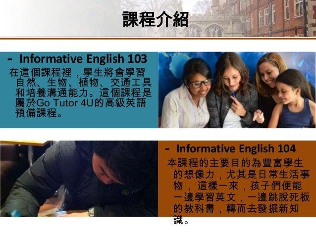 課程介紹-互動英語101互動英語101的課程有助於改善英語能力,這個課程由九個部分組成,包含了基礎文法課程、基礎表達、基本單字和閱讀。隨著使用Disney Magic English這套英語教材,孩子會從與老師之間的有趣的學習活動中慢慢獲得指導。