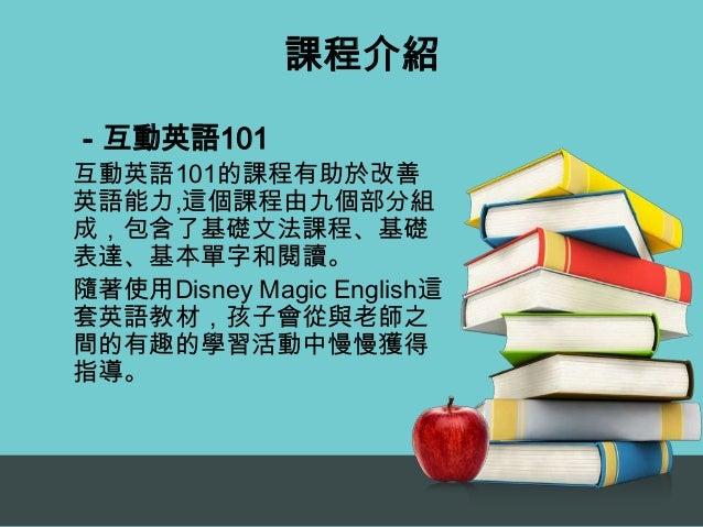 BACKTOSCHOOL課程介紹-互動英語102互動英語102共有九個模組,包括基本文法課程、基礎會話表達、詞彙和閱讀。孩子們將接受本課程完善的指導,逐步地學習英語。