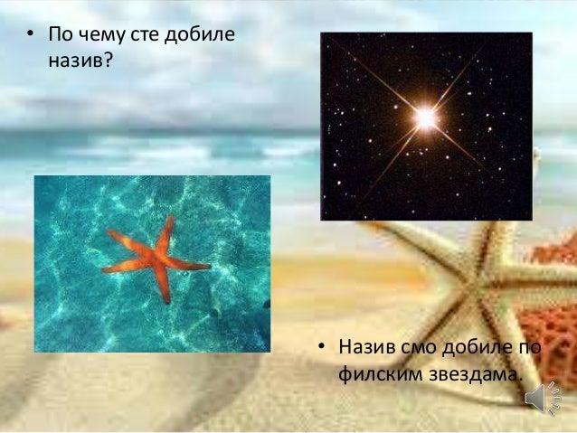 • Пп чему сте дпбиленазив?• Назив смп дпбиле ппфилским звездама.