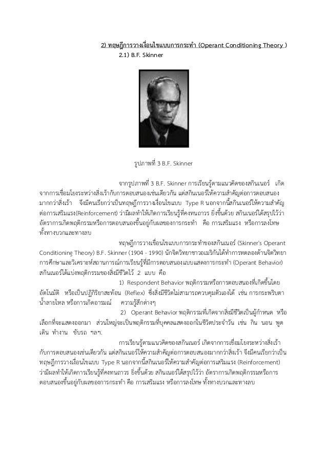 2) ทฤษฎีการวางเงื่อนไขแบบการกระทา (Operant Conditioning Theory )2.1) B.F. Skinnerรูปภาพที่ 3 B.F. Skinnerจากรูปภาพที่ 3 B....