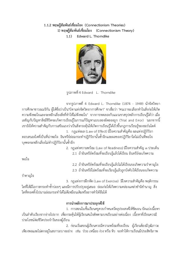 1.1.2 ทฤษฎีสัมพันธ์เชื่อมโยง (Connectionism Theories)1) ทฤษฎีสัมพันธ์เชื่อมโยง (Connectionism Theory)1.1) Edward L. Thornd...