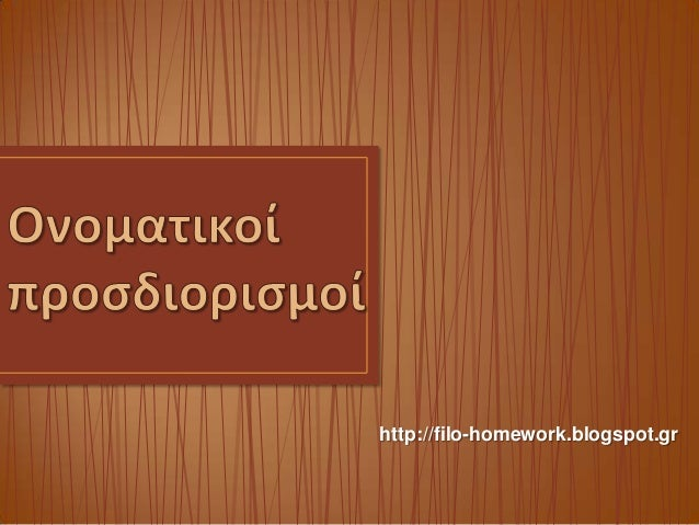 http://filo-homework.blogspot.gr