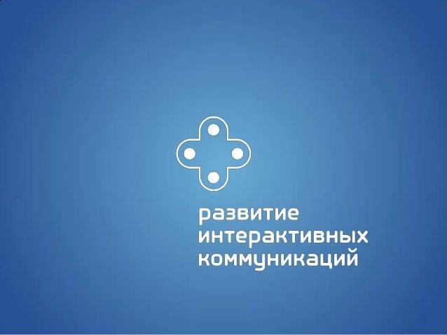 Выездной интенсив:«Управлениеинтернет-проектами»в вашем городе!Игитян ТачатИсполнительный директор «РИК»t@kursrik.ru