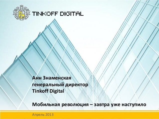 Анн Знаменскаягенеральный директорTinkoff DigitalМобильная революция – завтра уже наступилоАпрель 2013