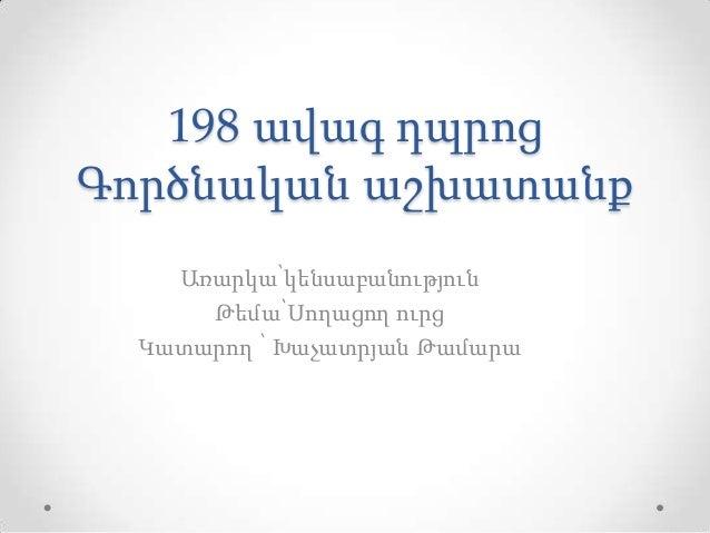 198 ավագ դպրոցԳործնական աշխատանքԱռարկա՝կենսաբանությունԹեմա՝Սողացող ուրցԿատարող ՝ Խաչատրյան Թամարա
