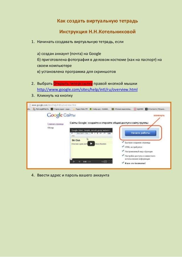 Как создать виртуальную тетрадьИнструкция Н.Н.Котельниковой1. Начинать создавать виртуальную тетрадь, еслиа) создан аккаун...