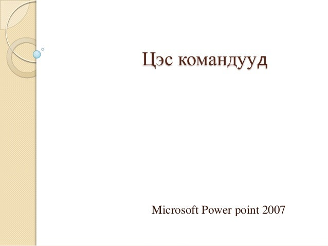 Цэс командуудMicrosoft Power point 2007