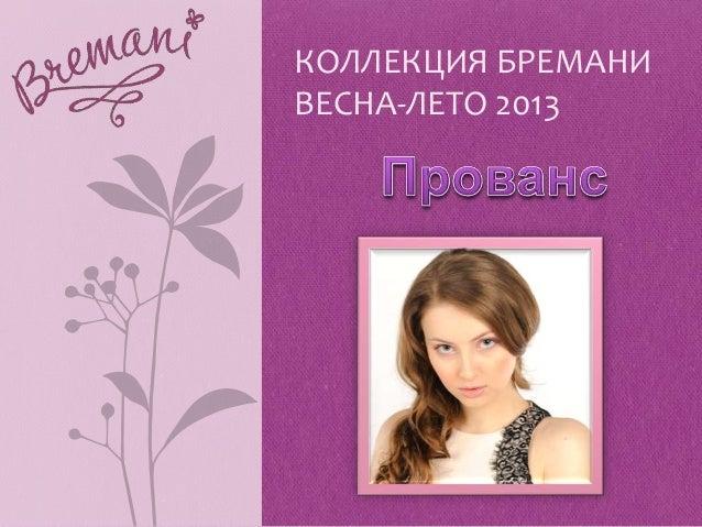 КОЛЛЕКЦИЯ БРЕМАНИВЕСНА-ЛЕТО 2013