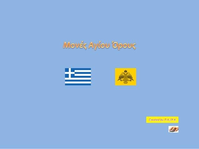 Άγιο ΌροςΓεωγραφική θέσηΤην τρίτη, την ανατολικότερη και μαγευτικότερη χερσόνησο της Χαλκιδικής, τη χερσόνησο του Άθωνα, κ...