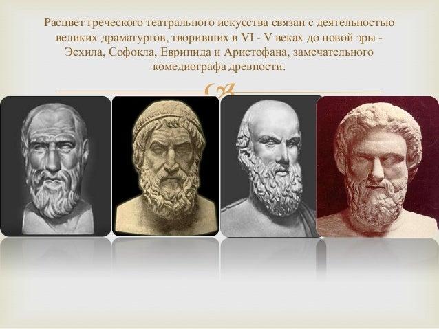 Древнегреческий театральный деятель еврипид