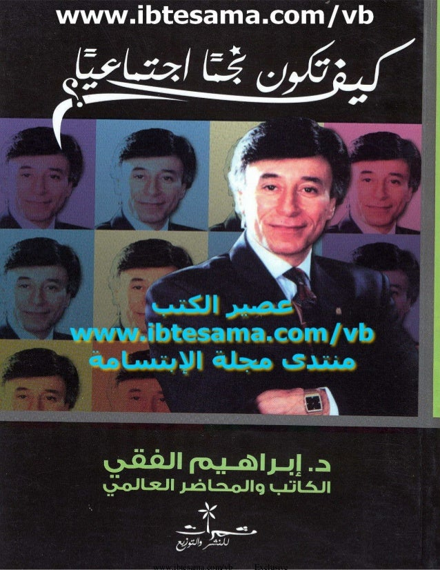 www.ibtesama.com/vb Exclusive